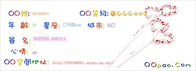 点击图片进入设置自己的QQ个性签名