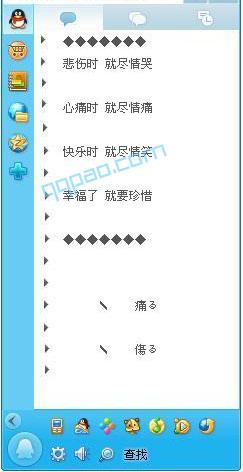 qq情侣心形符号_情侣图案QQ分组-幸福了就要珍惜-QQ泡吧空间站Www.QQpao.Com