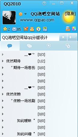 最悲伤的qq分组_期待一场悲伤-伤感qq分组名设计-QQ泡吧空间站 Www.QQpao.Com