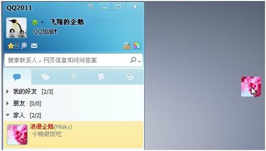 qq2011空间查看器_QQ2011 正式版全员发布-QQ泡吧空间站 Www.QQpao.Com