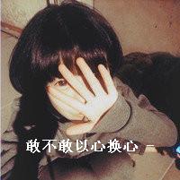 拽拽的情侣个性签名_拽拽女生QQ个性头像-谁的旧爱不是别人的新欢-QQ泡吧空间站 Www ...