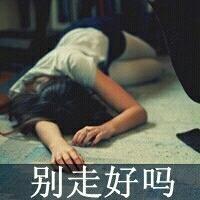 小清新女生带字的头像 梦该醒了 失恋后心痛又失落的伤-失恋后的女图片