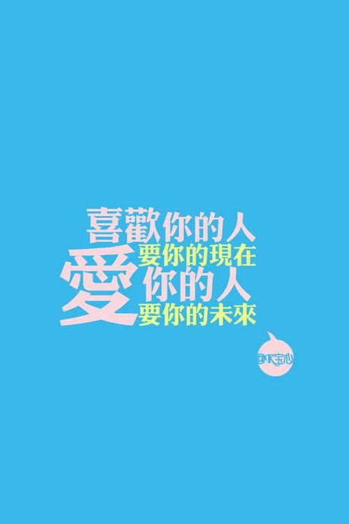 纯色带字的个性高清壁纸图片