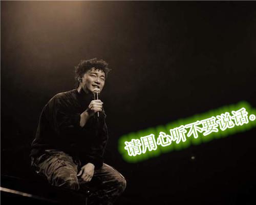 陈奕迅最经典的歌词_陈奕迅的歌词唱出了多少人的心声 听不懂的人大概