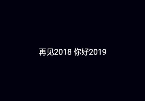 2019新年文字图片 你好2019再见2018